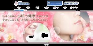 中村皮ふ科医院の公式HP画像