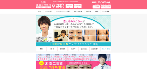 湘南美容外科 京都院の公式HP画像