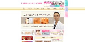 品川スキンクリニック京都院の公式HP画像