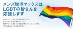 メンズ脱毛MAX 京都店の公式HP画像