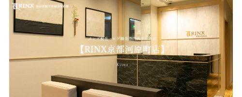 RINX 京都河原町店