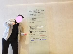 ゴリラクリニック京都烏丸院の無料カウンセリング