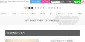 東京中央美容外科 TCB京都院の公式HP画像