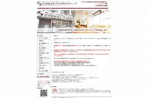 伏見駅前陳皮フ科形成外科クリニックの公式HP画像