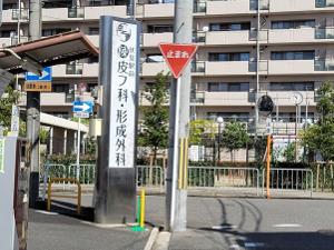 伏見駅前陳皮フ科形成外科クリニックへの道順