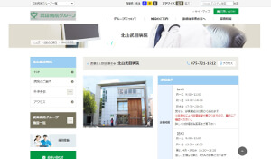北山武田病院の公式HP画像
