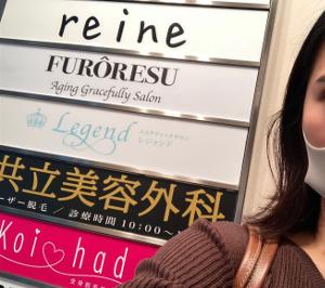 共立美容外科 京都院の無料カウンセリング