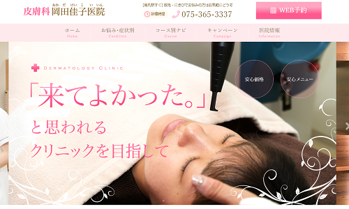 岡田佳子医院の公式HP画像