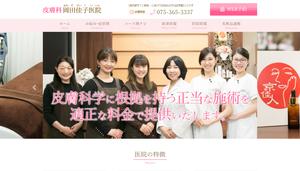 皮膚科岡田佳子医院の公式HP画像