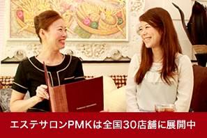 PMKの公式HP画像