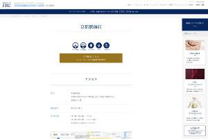 エステティックTBC京都駅前店の公式HP画像
