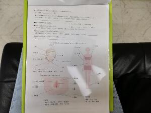 東京中央美容外科 京都院の無料カウンセリング