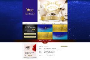 ヴェリィ美容形成クリニックの公式HP画像